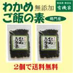 無添加 わかめご飯の素30g×2個送料無料(ネコポス)  国内産100% 化学調味料不使用 鳴門産わかめ