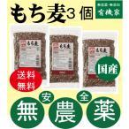 有機もち麦 有機栽培・無農薬  150g×3個