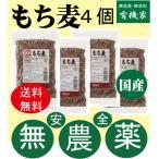 有機もち麦 有機栽培・無農薬  150g×4個