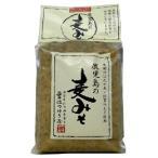 減塩麦味噌無添加・生 鹿児島の麦みそ 1kg