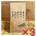 完全無農薬 玄米茶・有機JAS杉本園 粉末茶入り「玄米茶」【100g ×3個 送料無料・ネコポス便】