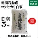 お米 コシヒカリ白米 有機JAS新潟岩船産 5kg