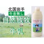 むかしの牛乳 自然放牧 定期購入 3本コース720ml×10週分