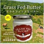 無塩バター●グラスフェッド 生バター 1個(100g) 冷蔵配送 しあわせ乳業 食塩不使用