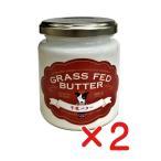 無塩バター●グラスフェッド 生バター 【1個(100g)×2】 冷蔵配送 しあわせ乳業 食塩不使用