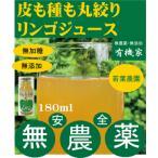 りんごジュース 無農薬栽培無添加リンゴジュース 180ml