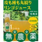 りんごジュース 無農薬栽培無添加リンゴジュース 1L