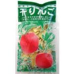 干しりんご 無農薬栽培のリンゴをそのまま干した 25g ×30袋