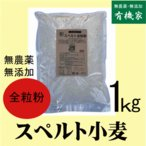 わらべ村スペルト古代小麦 全粒粉・強力粉 1kg