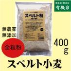 わらべ村スペルト古代小麦 全粒粉・強力粉 500g