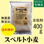 わらべ村スペルト古代小麦 全粒粉・強力粉 400g