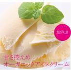 アイスクリーム 国内産・有機牛乳・有機卵 「バニラ」 有機JAS安全・無農薬 無添加 90g