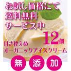 アイスクリームバニラ12個セット(送料無料) 初めての方限定 有機JAS安全・無農薬 無添加  国内産・有機牛乳・有機卵