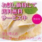アイスクリームバニラ8個セット (送料無料)有機JAS安全・無農薬 無添加  国内産・有機牛乳・有機卵