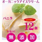 アイスクリームバニラ12個セット(送料無料) 有機JAS安全・無農薬 無添加  国内産・有機牛乳・有機卵