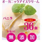 アイスクリームバニラ36個セット(送料無料) 有機JAS安全・無農薬 無添加  国内産・有機牛乳・有機卵