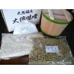【予約】木樽付き手作り味噌セット できあがり3kg 【1月下旬から2月下旬ころお届け】