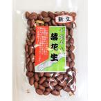 煎り落花生(渋皮付き) 国産・農薬不使用 125g袋