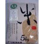農薬不使用 コシヒカリ玄米5kg 高知県28年産