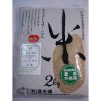 農薬不使用 コシヒカリ玄米2kg 高知県28年産