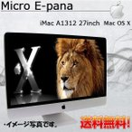 Apple iMac A1225 24-inch、Early 2008■2.8GHz Intel Core 2 Duo 4GB 500GB Mac OS X 10.7.5 Lion 在庫限定 送料無料