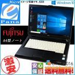 特価品 送料無料 Windows10 中古A4ノート 富士通 Fujitsu 無線LAN付 Intel 2GB 80GB DVD WPS Office 2016搭載
