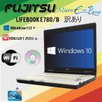Windows10 SSD改装済み 15.6型 富士通 LIFEBOOK E780 高速Core i5-2.40GHz 4GB 120GB DVDドライブ 無線WiFi WPS-Office2016 おススメ