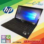 中古パソコン Windows 10 HP ProBook 14インチ〜15インチ Intel 2GB 160GB Kingsoft Office 無線 送料無料 在庫限定