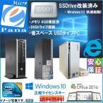 中古パソコン 正規Windows10 人気のSSD改装済 デュアルコア プロセッサー 4GB SSD-120GB DVDドライブ WPSオフィス2016搭載 省スペースUSD Mini デスクトップPC