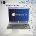 テンキー付 中古A4ノート 送料無料 HP ProBook 4540s スタンダードノートCore i3-2.50GHz Windows 10 Kingsoft Office 2016搭載