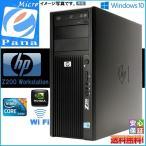 ショッピングOffice Windows10 中古Workstation 送料無料 HP Z200 Core i5-3.20GHz 4GB 250GB DVDスーパーマルチ NVIDIA グラフィックス搭載 WPS-Office2016