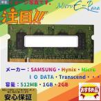 大特価 中古メモリ 内蔵 ノートパソコン用 PC2/DDR2 5300S or 6400S 512MB/1GB/2GB 良品 安心保証付 メーカー混在 激安 大量在庫 ポイント消化の為