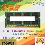 大特価 中古メモリ 内蔵 ノートパソコン用 PC3/DDR3 8500S/10600S/12800S 1GB/2GB/4GB 良品 安心保証付 メーカー混在 激安 大量在庫 ポイント消化の為