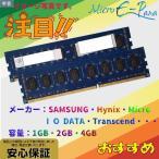 大特価 中古メモリ 内蔵 ディスクトップPC用 PC3/DDR3 8500U/10600U/12800U 1GB/2GB/4GB 良品 安心保証付 メーカー混在 激安 大量在庫!!! 代引き可