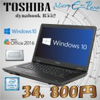 Windows10 新品SSD搭載 Office2016 無線LAN A4ワード 東芝 dynabook B552 Core i5 3320M 2.60GHz 4GB DVD 正規ライセンスキー付