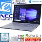 Windows10 ウルトラブック SSD搭載 送料無料 NEC VersaPro VG-G Core i7 3537U Wi-fi 4GB 128GB Bluetooth カメラ WPS Office 2016