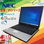Yahoo!Micro E-pana レッツノート専門店中古品 Windows 10済 大画面 15型 人気モバイル 安心日本製 NEC LAVIE VYシリーズ Cel-2.0GHz 2GB 80GB DVD WPS-Office2016 7800円からお得!!大量在庫