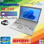 Windows10 人気レッツノート WPS Office 2016 WiFi Panasonic CF-N10 極速二世代Core i5 2.50GHz 4GB 大容量250GB 正規ライセンスキー