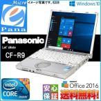 Windows10 送料無料 中古パソコン レッツノート 送料無料 無線LAN Panasonic CF-R9 極速Core i7-1.20GHz 4GB 大容量250GB KS-Office2016