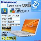 大画面フルHD 中古ノートパソコン 送料無料 無線LAN Windows7 Office2013 Panasonic レッツノート 三世代Core i7 3715QM 4GB 320GB  CF-B11