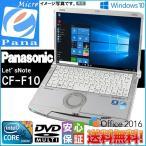 中古パソコン Panasonic CF-F10 Corei5 送料無料 Office 無線