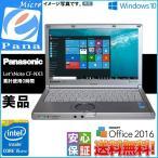 送料無料 中古パソコン Panasonic Office Windows10