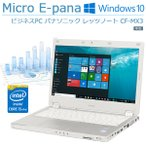Windows10 人気レッツノート Panasonic Let'sNOTE CF-LX3 14インチ Core i5 4300U 4GB SSD 128GB カメラ スーパーマルチ Bluetooth Wi-fi WPS Office2016