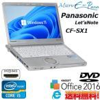 Windows 10 正規ライセンスキー付 12.1型ノートパソコン Panasonic レッツノート CF-SX1 二世代Core i5 4GB 無線LAN Bluetooth機能 カメラ Kingsoft Office搭載