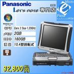あすつく 現場向け Vistaタフブック 中古ノートPanasonic Intel超低電圧Core 2 Duo U9300-1.20 2GB 160GB DtoDリカバリ領域 CF-19