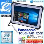 Windows10 送料無料 1920×1200 10.1型タブレットPC Panasonic TOUGHPAD FZ-G1 Core i5 vPro 4GB SSD 128GB Wi-fi Bluetooth カメラ 使用時間は1000時間未満!