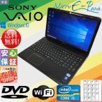 中古ノートパソコン HD Windows 10 15型ワイド SONY VAIO SVE151B11N Intel Core i5 2450M 4GB 500GB Wi-Fi DVD Kingsoft Office テンキー付