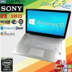 高性能 中古パソコン タッチパネル機能搭載 Windows 10 15.5 型ワイド SONY VAIO SVF15N28EJP Intel Core i7 4500U 8GB 1TB Kingsoft Office フルHD