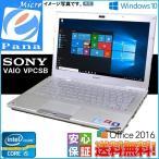 Windows 10 送料無料 SONY VAIO VPCSB2AJ Intel Core i5 2410M 4GB SSD 128GB 無線LAN Bluetooth機能 カメラ WPS-Office2016 元箱付き