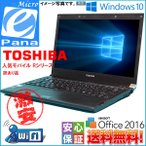 ��� dynabook �Ρ���PC Windows10 ����̵�� 13.3��  WiFi��� Core i3/Core i5 2GB 160GB Office2016 ���ꤪ��
